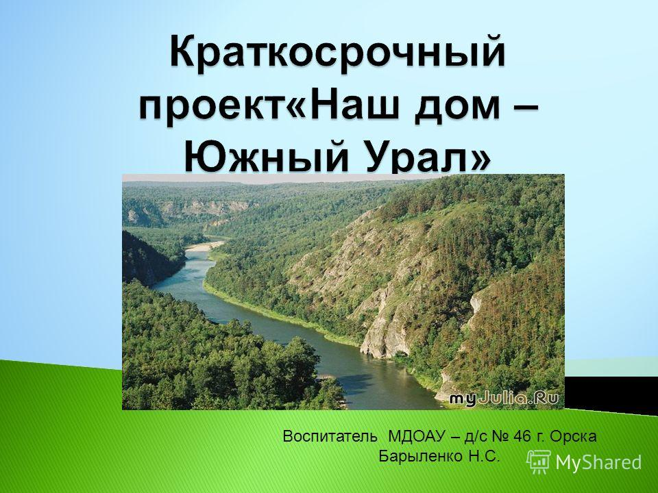 Воспитатель МДОАУ – д/с 46 г. Орска Барыленко Н.С.