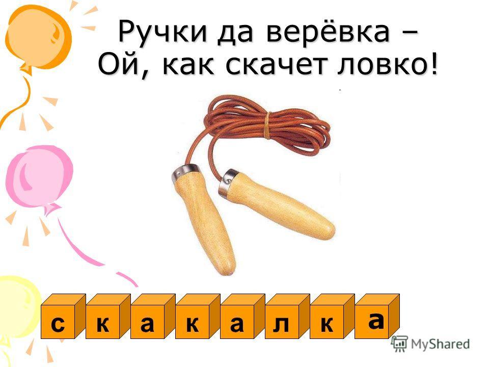 Ручки да верёвка – Ой, как скачет ловко! скакалк а