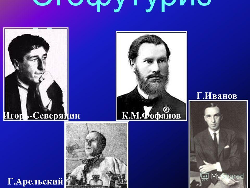 Эгофутуриз м К. М. ФофановИгорь - Северянин Г. Иванов Г. Арельский