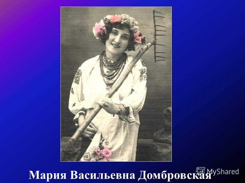 Мария Васильевна Домбровская