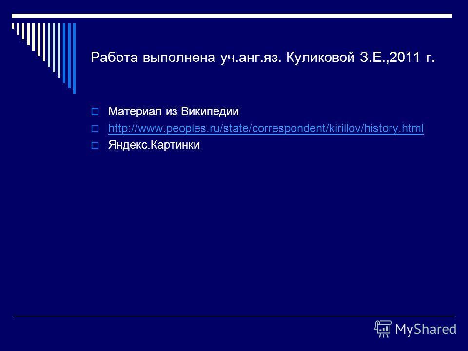 Работа выполнена уч.анг.яз. Куликовой З.Е.,2011 г. Материал из Википедии http://www.peoples.ru/state/correspondent/kirillov/history.html Яндекс.Картинки