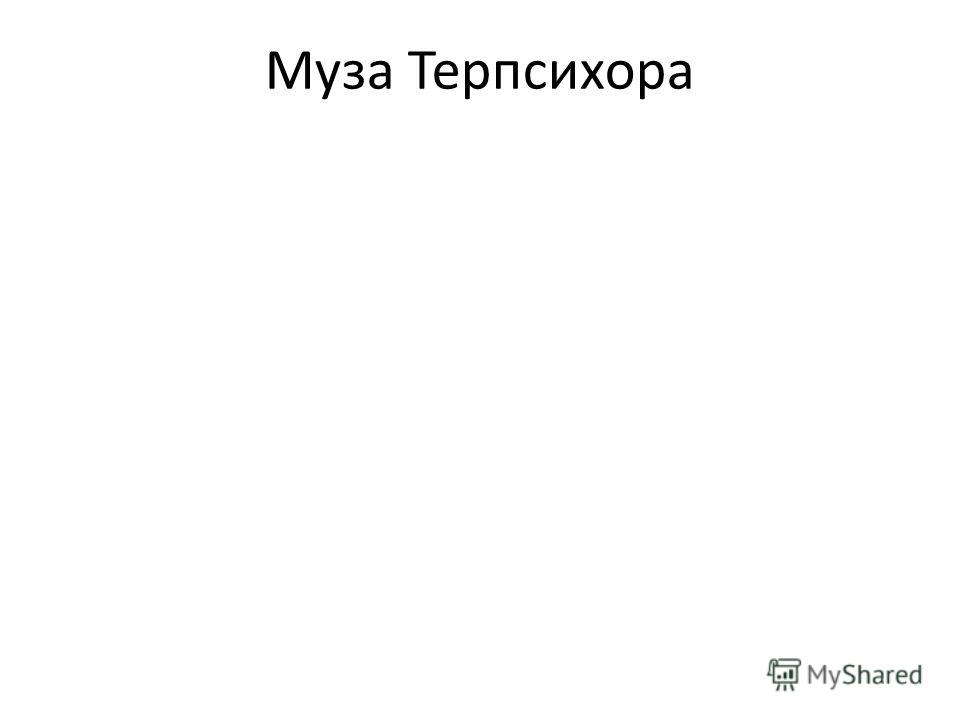 Муза Терпсихора