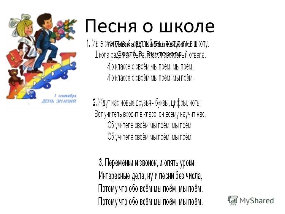 Песня о школе Музыка Д. Кабалевского Слота В. Викторова