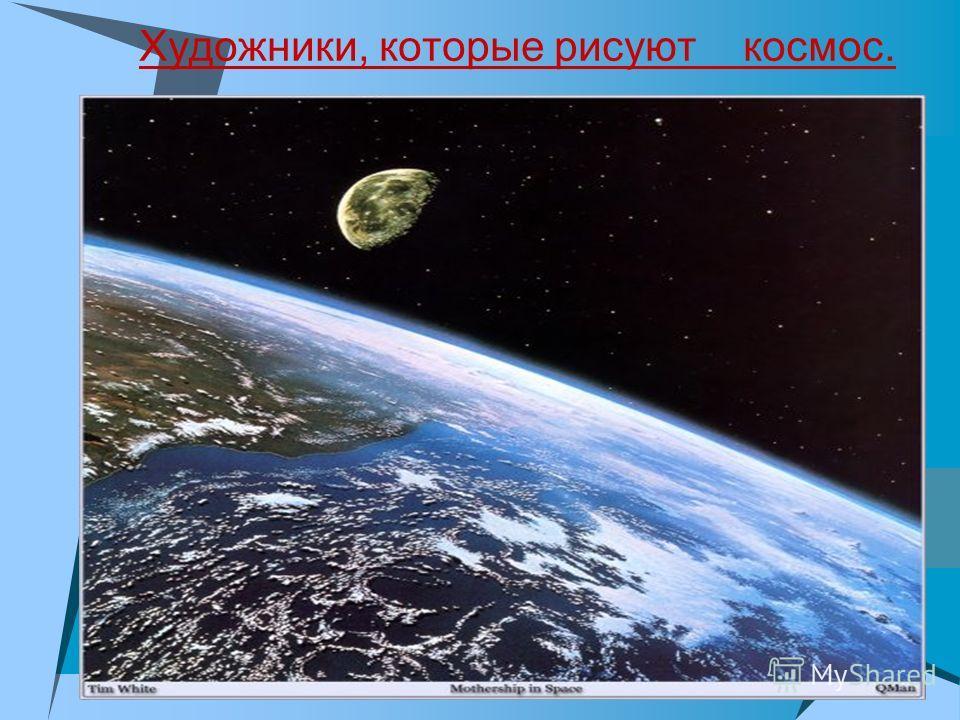 Художники, которые рисуют космос.