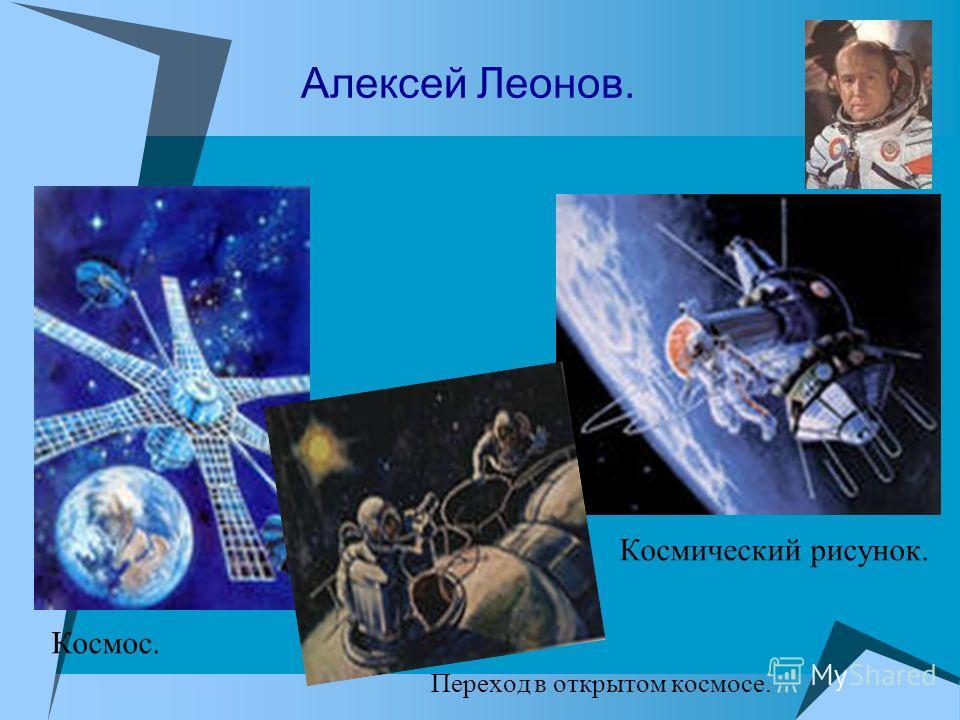 Алексей Леонов. Космический рисунок. Космос. Переход в открытом космосе.