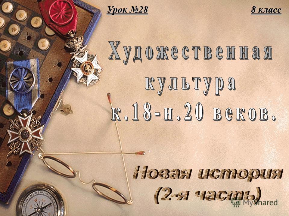 8 класс Урок 28
