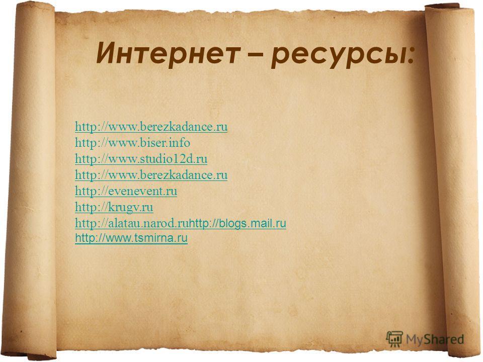 Интернет – ресурсы: http://www.berezkadance.ru http://www.biser.info http://www.studio12d.ru http://www.berezkadance.ru http://evenevent.ru http://krugv.ru http://alatau.narod.ru http://blogs.mail.ru http://www.tsmirna.ru