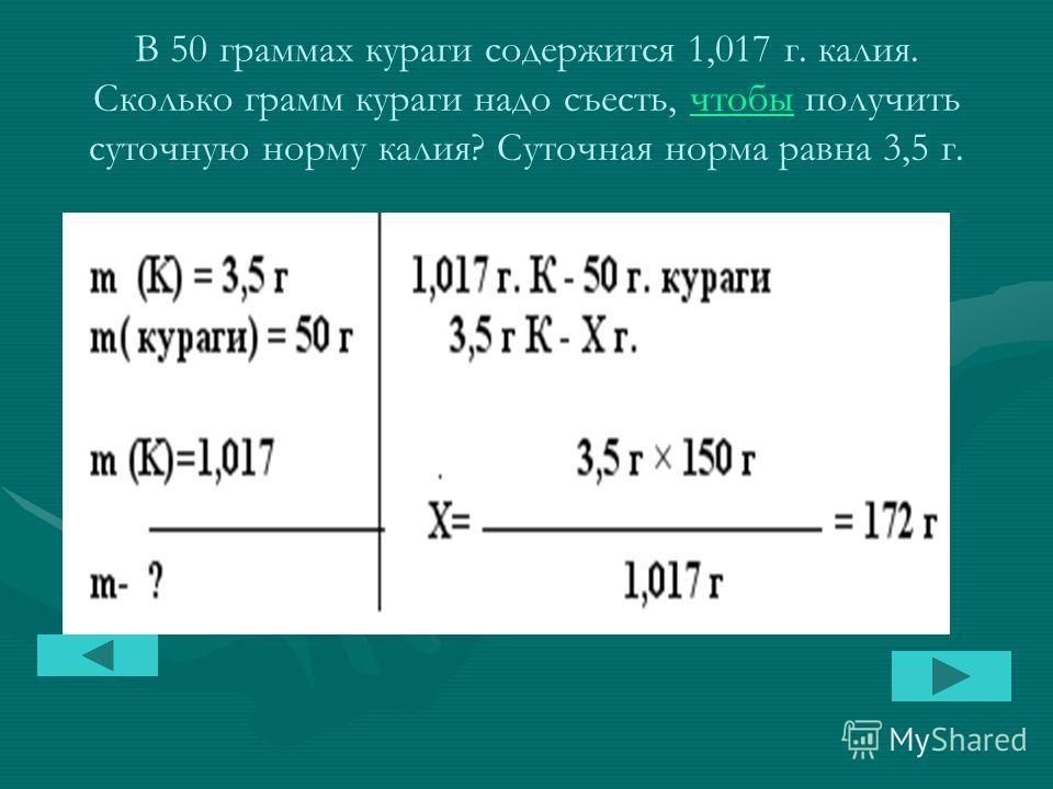 В 50 граммах кураги содержится 1,017 г. калия. Сколько грамм кураги надо съесть, чтобы получить суточную норму калия? Суточная норма равна 3,5 г.чтобы