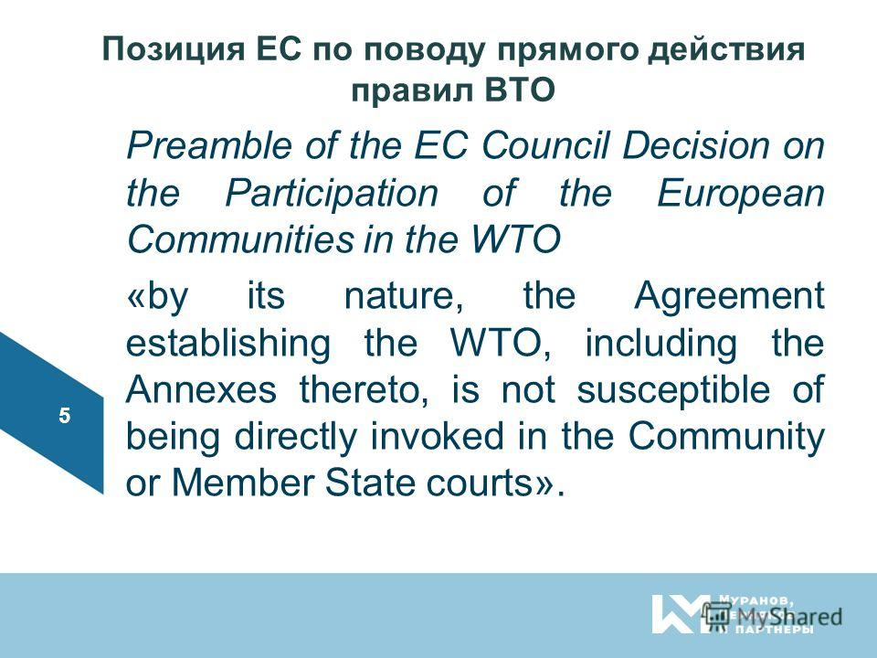 Позиция ЕС по поводу прямого действия правил ВТО Preamble of the EC Council Decision on the Participation of the European Communities in the WTO «by its nature, the Agreement establishing the WTO, including the Annexes thereto, is not susceptible of
