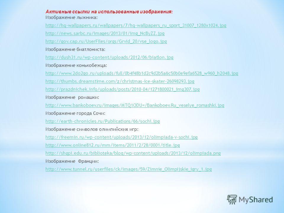 Активные ссылки на использованные изображения: Изображение лыжника: http://hq-wallpapers.ru/wallpapers/7/hq-wallpapers_ru_sport_31007_1280x1024.jpg http://news.sarbc.ru/images/2013/01/img_NcByZZ.jpg http://gov.cap.ru/UserFiles/orgs/GrvId_20/vse_logo.