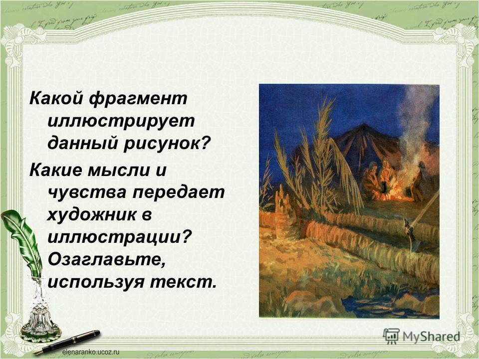 Какой фрагмент иллюстрирует данный рисунок? Какие мысли и чувства передает художник в иллюстрации? Озаглавьте, используя текст.