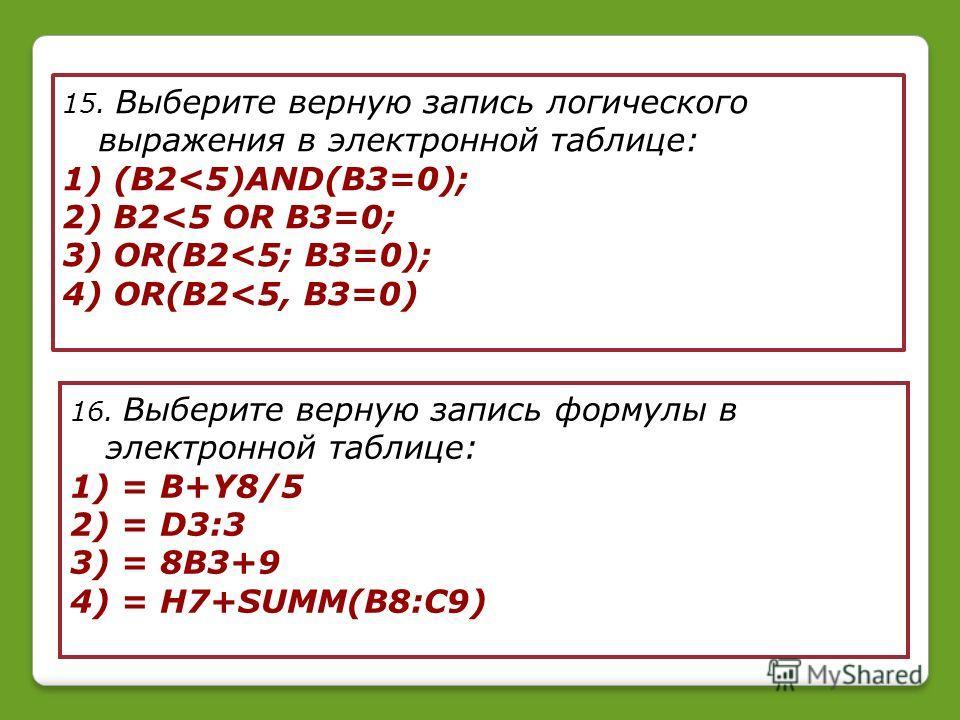 15. Выберите верную запись логического выражения в электронной таблице: 1) (В2
