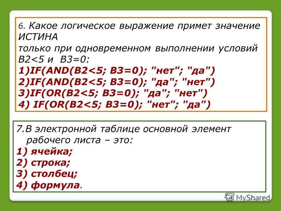 6. Какое логическое выражение примет значение ИСТИНА только при одновременном выполнении условий В2