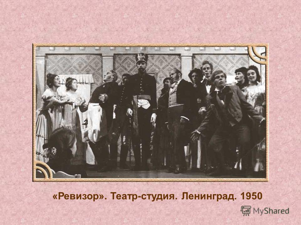 «Ревизор». Театр-студия. Ленинград. 1950