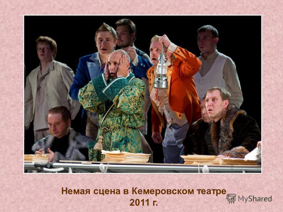 Немая сцена в Кемеровском театре 2011 г.