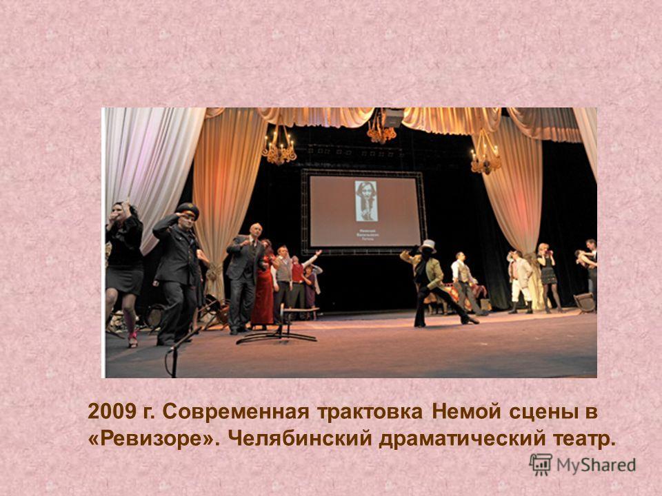 2009 г. Современная трактовка Немой сцены в «Ревизоре». Челябинский драматический театр.