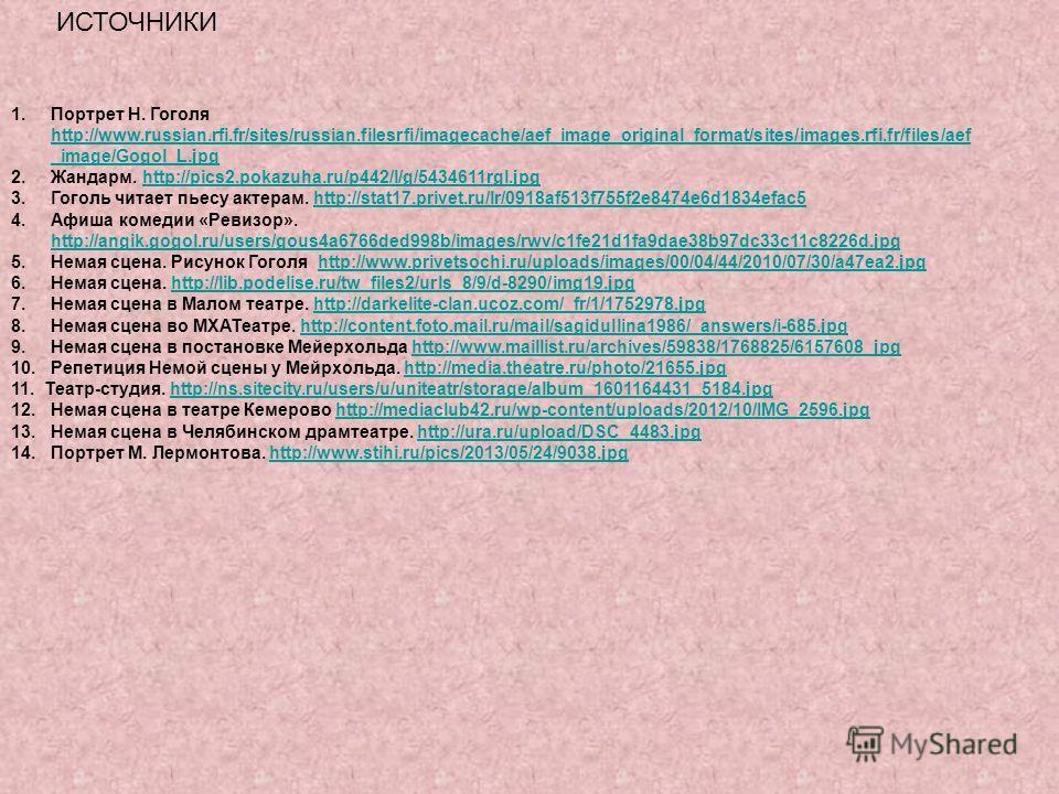ИСТОЧНИКИ 1.Портрет Н. Гоголя http://www.russian.rfi.fr/sites/russian.filesrfi/imagecache/aef_image_original_format/sites/images.rfi.fr/files/aef _image/Gogol_L.jpg http://www.russian.rfi.fr/sites/russian.filesrfi/imagecache/aef_image_original_format