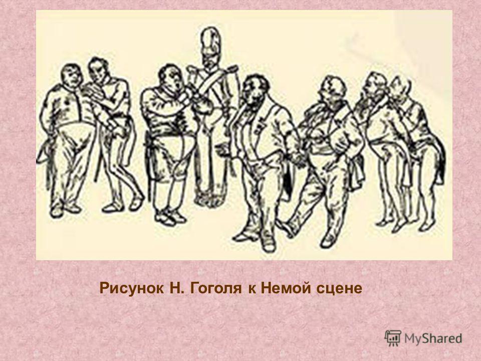 Рисунок Н. Гоголя к Немой сцене