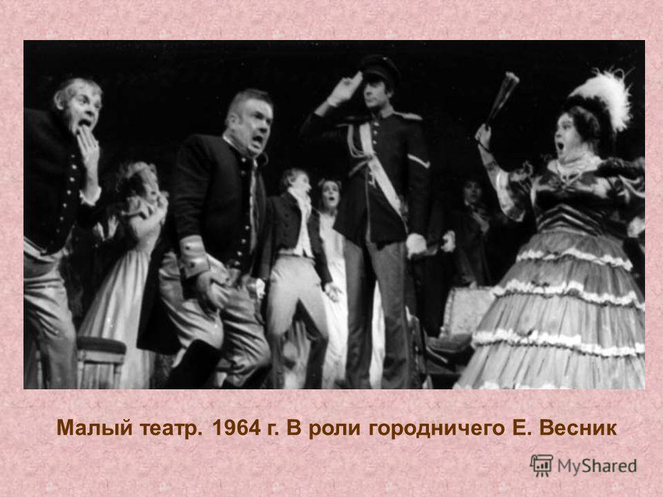 Малый театр. 1964 г. В роли городничего Е. Весник