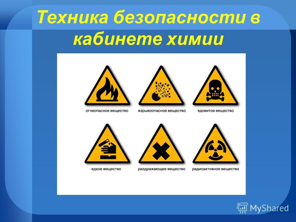 Техника безопасности в кабинете химии