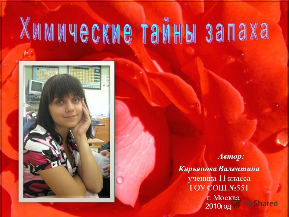 Автор: Кирьянова Валентина ученица 11 класса ГОУ СОШ 551 г. Москва 2010год