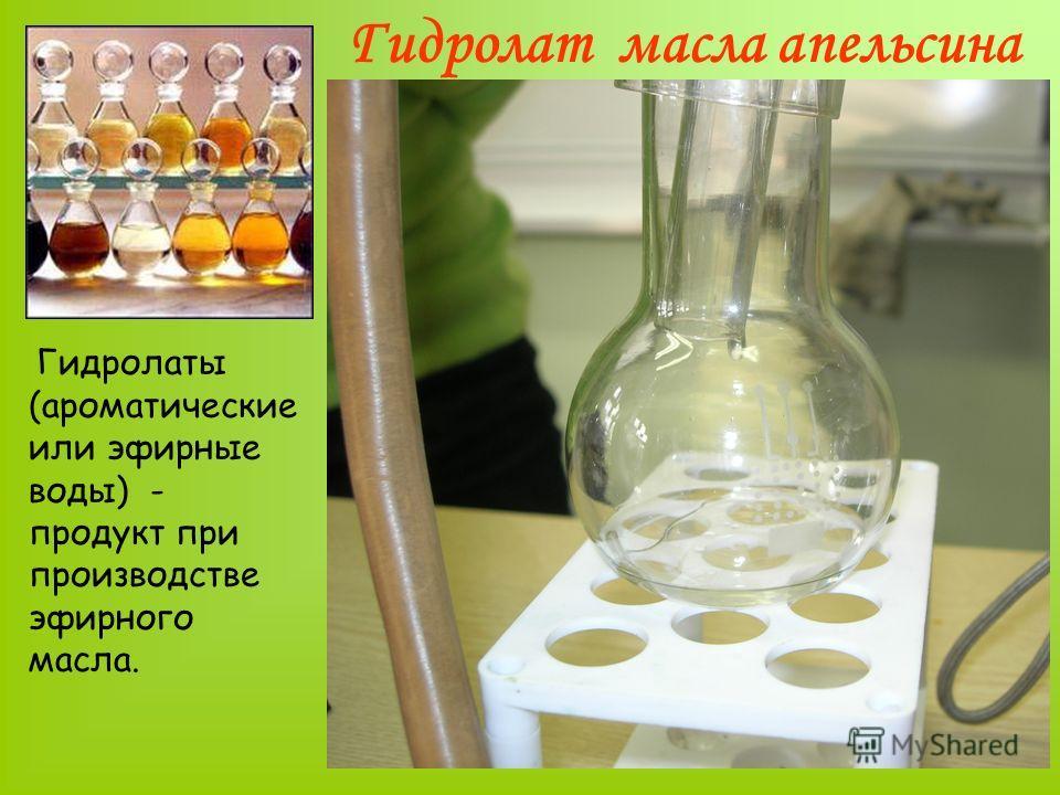 Гидролат масла апельсина Гидролаты (ароматические или эфирные воды) - продукт при производстве эфирного масла.