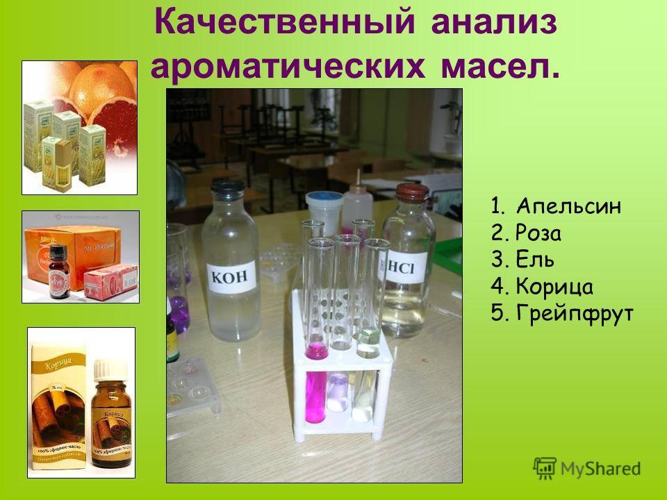 Качественный анализ ароматических масел. 1.Апельсин 2.Роза 3.Ель 4.Корица 5.Грейпфрут