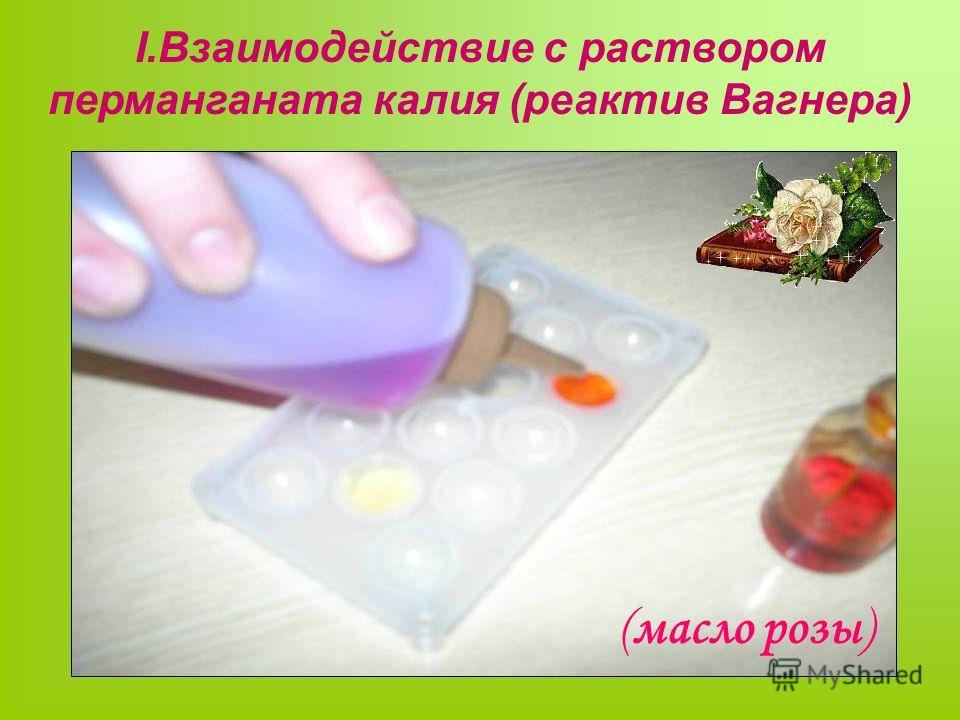 I.Взаимодействие с раствором перманганата калия (реактив Вагнера) (масло розы)