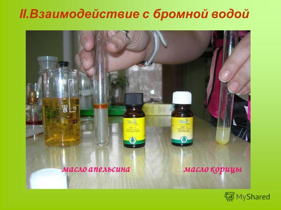 II.Взаимодействие с бромной водой масло апельсинамасло корицы