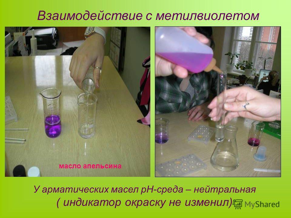 Взаимодействие с метилвиолетом У арматических масел pH-среда – нейтральная ( индикатор окраску не изменил) масло апельсина