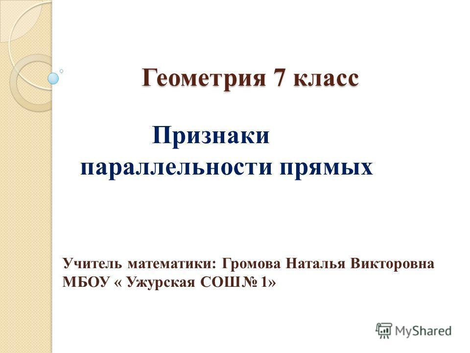 презентация 7