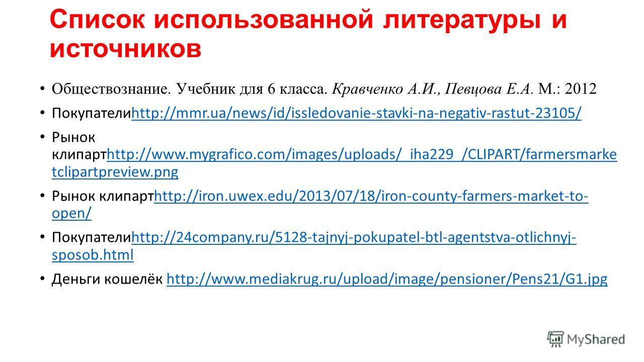 Скачать учебник по обществознанию 6 класс кравченко а.и певцова е.а