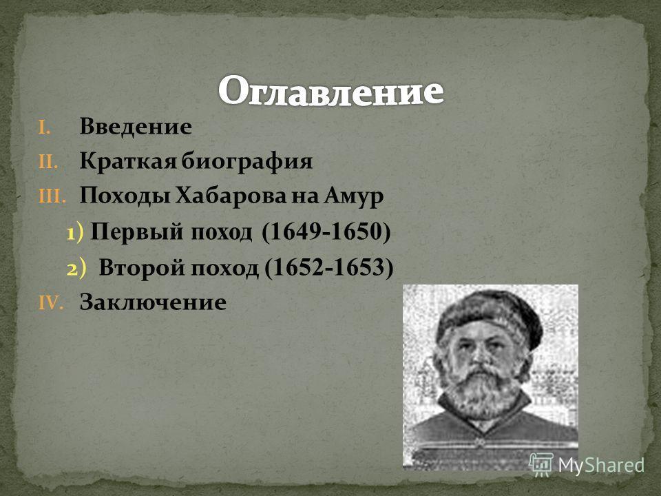 I. Введение II. Краткая биография III. Походы Хабарова на Амур 1) Первый поход (1649-1650) 2) Второй поход (1652-1653) IV. Заключение