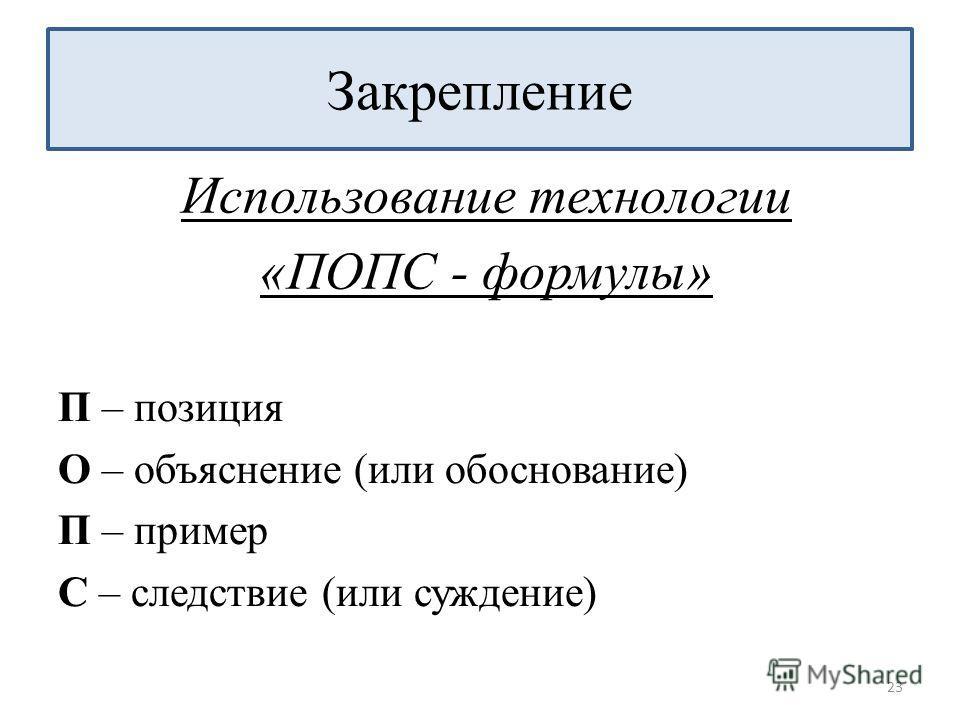 П – позиция О – объяснение (или обоснование) П – пример С – следствие (или суждение) 23 Закрепление Использование технологии «ПОПС - формулы»
