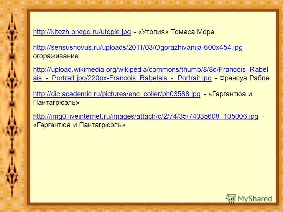 http://kitezh.onego.ru/utopie.jpghttp://kitezh.onego.ru/utopie.jpg - «Утопия» Томаса Мора http://sensusnovus.ru/uploads/2011/03/Ogorazhivanija-600x454.jpghttp://sensusnovus.ru/uploads/2011/03/Ogorazhivanija-600x454.jpg - огораживание http://upload.wi