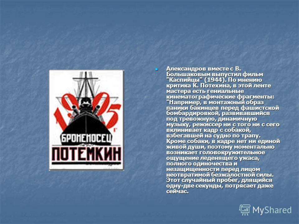 Александров вместе с В. Большаковым выпустил фильм