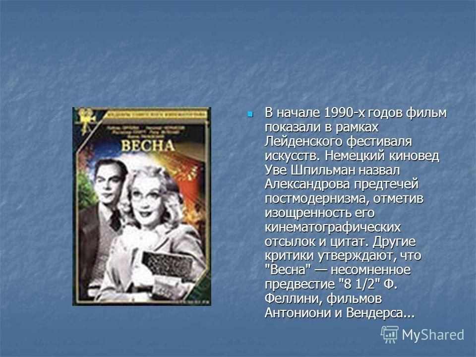 В начале 1990-х годов фильм показали в рамках Лейденского фестиваля искусств. Немецкий киновед Уве Шпильман назвал Александрова предтечей постмодернизма, отметив изощренность его кинематографических отсылок и цитат. Другие критики утверждают, что