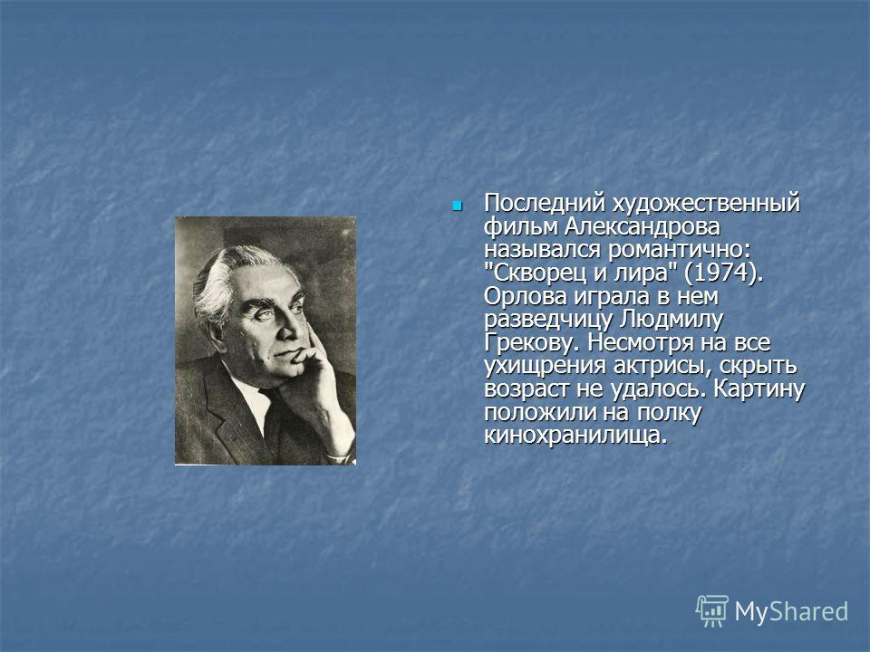 Последний художественный фильм Александрова назывался романтично:
