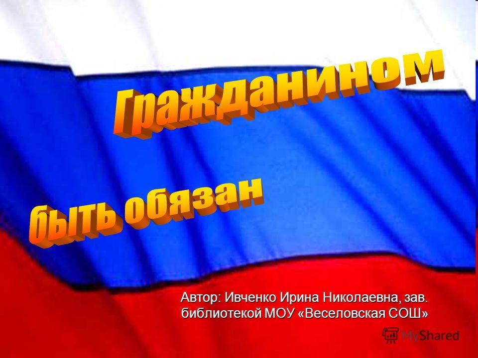 Автор: Ивченко Ирина Николаевна, зав. библиотекой МОУ «Веселовская СОШ»