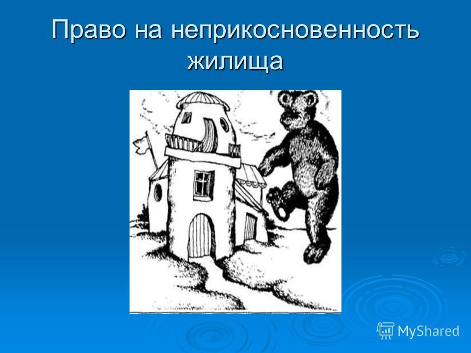 Право на неприкосновенность жилища