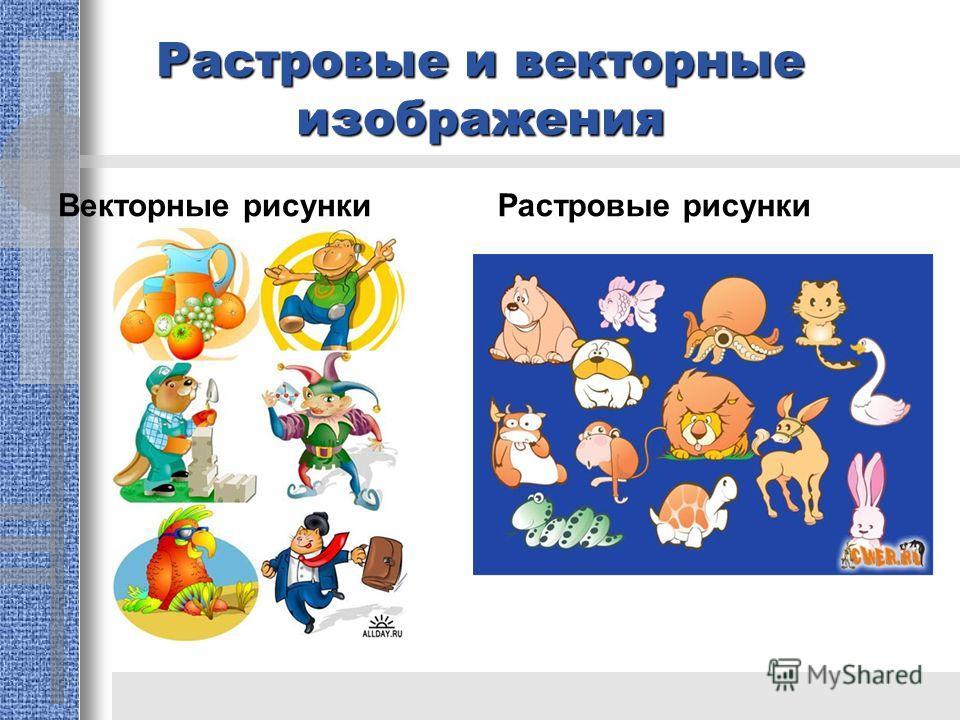 Растровые и векторные изображения Векторные рисунки Растровые рисунки