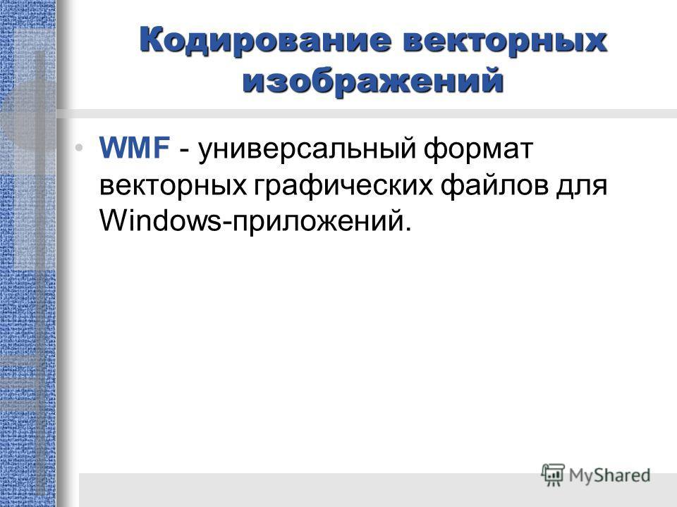 Кодирование векторных изображений WMF - универсальный формат векторных графических файлов для Windows-приложений.