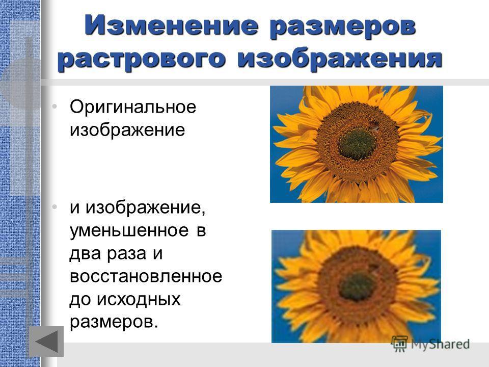 Кодирование растровых изображений PNG - формат растровых графических файлов, аналогичный формату GIF. Рекомендуется для размещения графических изображений на Web-страницах в Интернете. Растровая графика обладает существенным недостатком – изображение