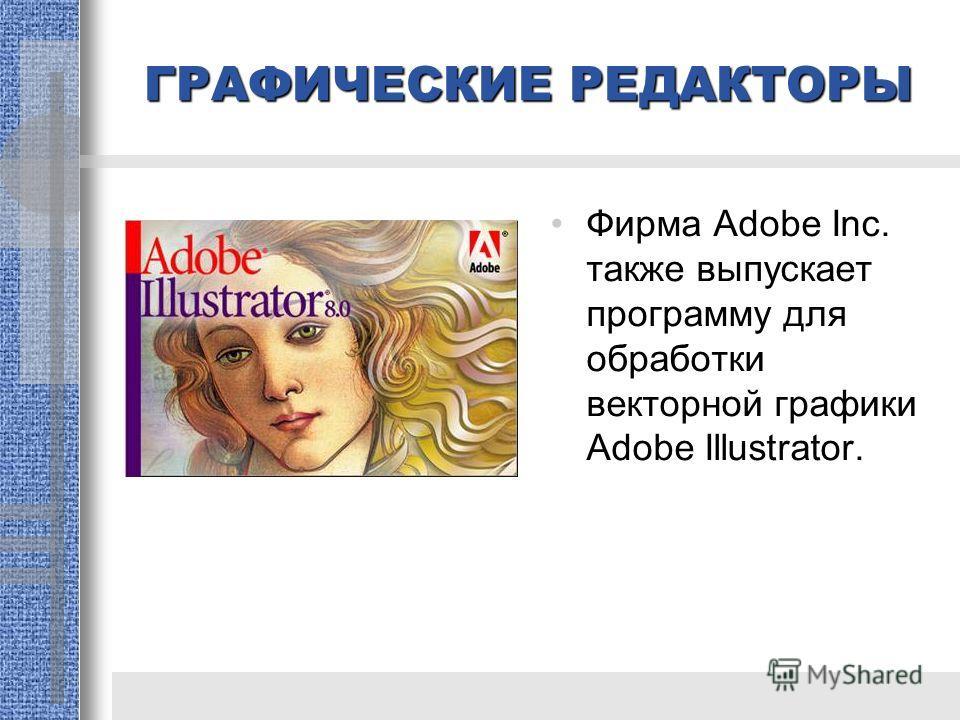 Графические редакторы Графический редактор – это программа для создания, редактирования и просмотра графических изображений. Adobe Photoshop Corel PhotoPaint CoffeeCup GIF Animator Macromedia Flash MX
