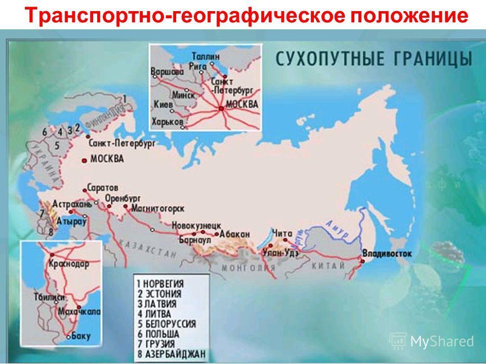 Транспортно-географическое положение