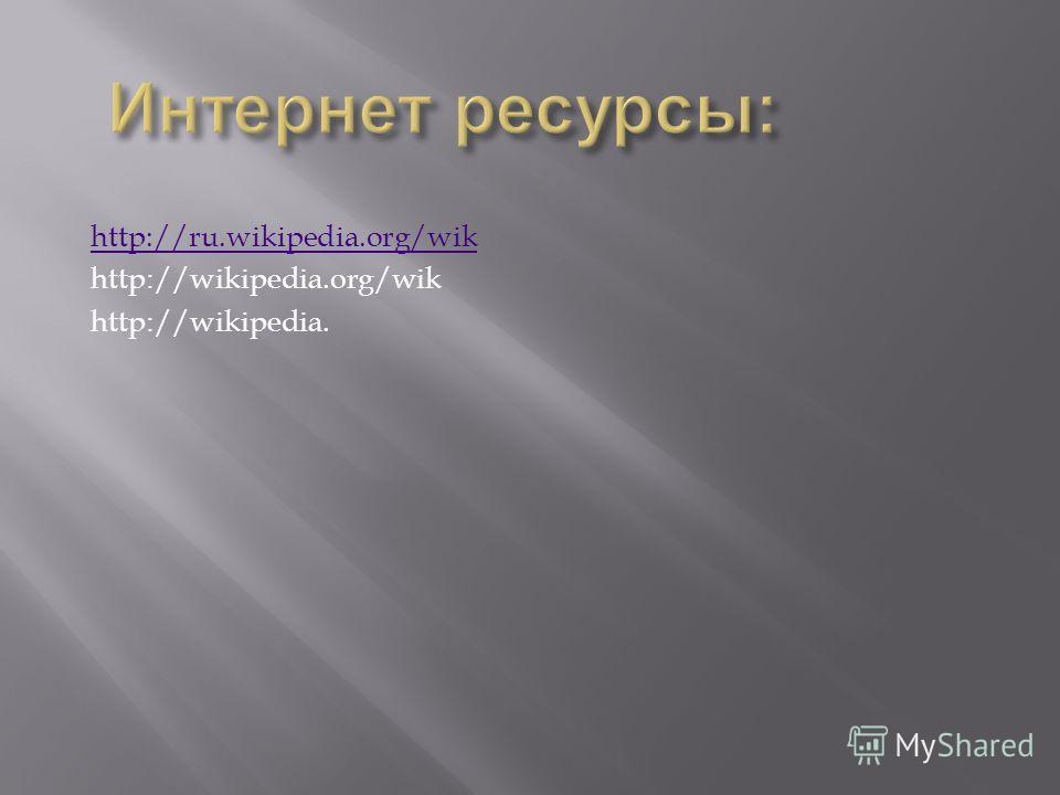 http://ru.wikipedia.org/wik http://wikipedia.org/wik http://wikipedia.