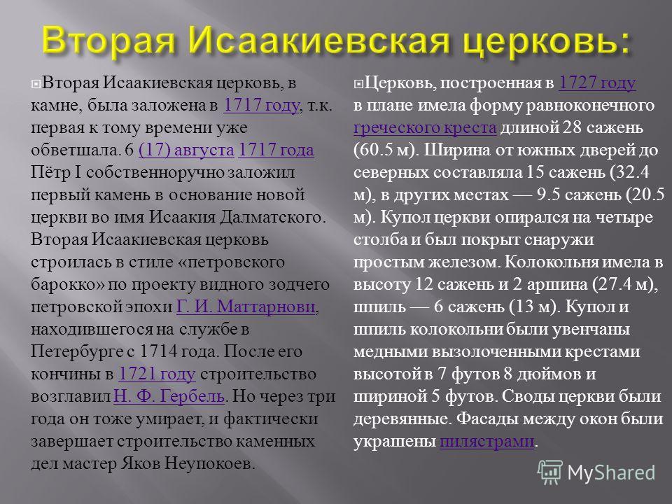 Вторая Исаакиевская церковь, в камне, была заложена в 1717 году, т. к. первая к тому времени уже обветшала. 6 (17) августа 1717 года Пётр I собственноручно заложил первый камень в основание новой церкви во имя Исаакия Далматского. Вторая Исаакиевская