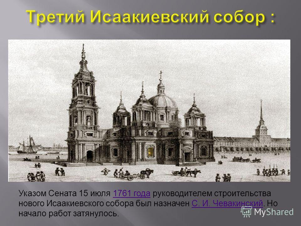 Указом Сената 15 июля 1761 года руководителем строительства нового Исаакиевского собора был назначен С. И. Чевакинский. Но начало работ затянулось.1761 годаС. И. Чевакинский