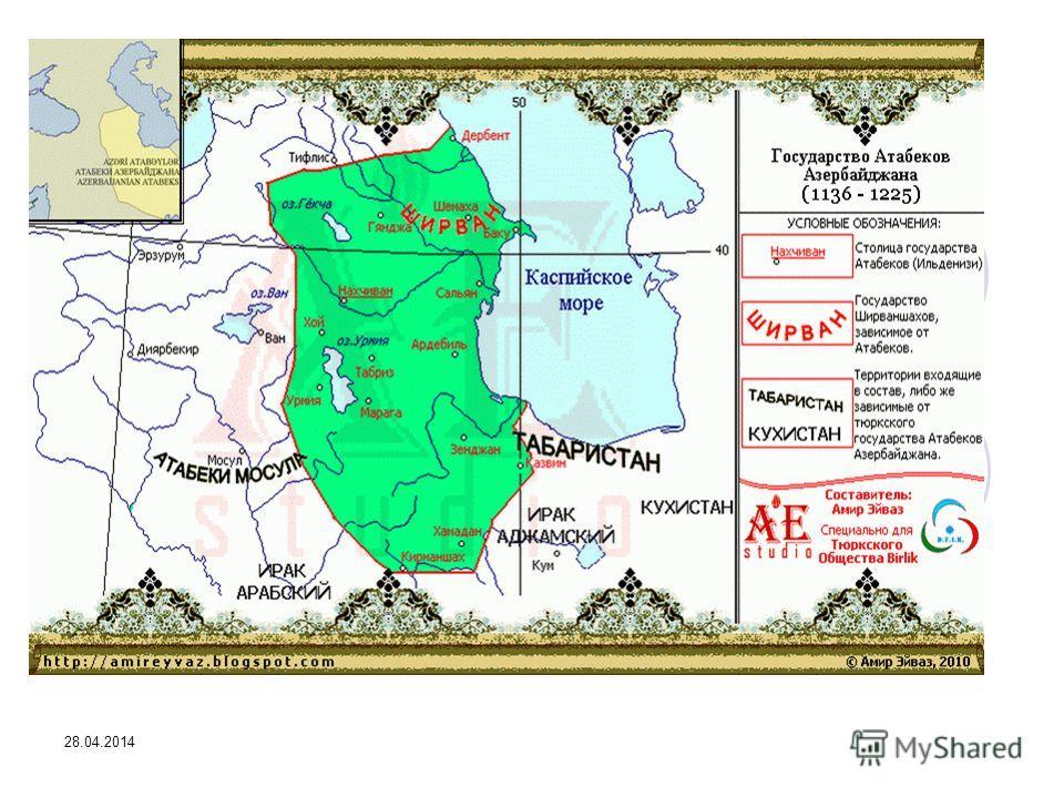28.04.2014 Государство Атабеков (1136-1225г)