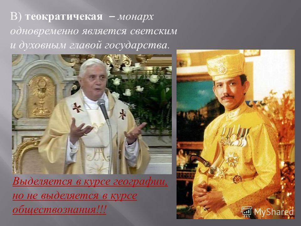 В) теократичекая – монарх одновременно является светским и духовным главой государства. Выделяется в курсе географии, но не выделяется в курсе обществознания!!!